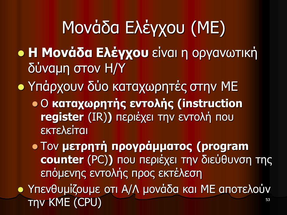 Μονάδα Ελέγχου (ΜΕ) Η Μονάδα Ελέγχου είναι η οργανωτική δύναμη στον Η/Υ. Υπάρχουν δύο καταχωρητές στην ΜΕ.