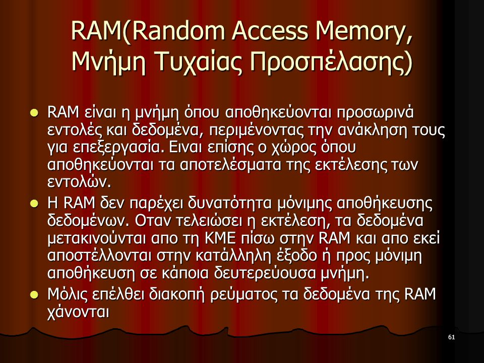 RAM(Random Access Memory, Μνήμη Τυχαίας Προσπέλασης)