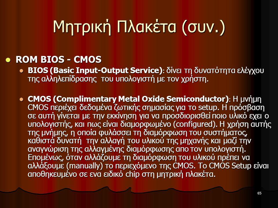 Μητρική Πλακέτα (συν.) ROM BIOS - CMOS