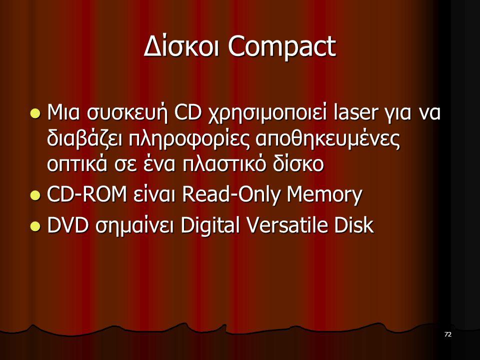 Δίσκοι Compact Μια συσκευή CD χρησιμοποιεί laser για να διαβάζει πληροφορίες αποθηκευμένες οπτικά σε ένα πλαστικό δίσκο.