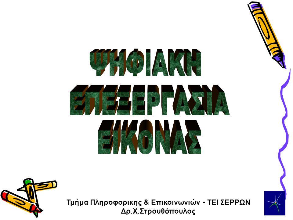 Τμήμα Πληροφορικης & Επικοινωνιών - ΤΕΙ ΣΕΡΡΩΝ