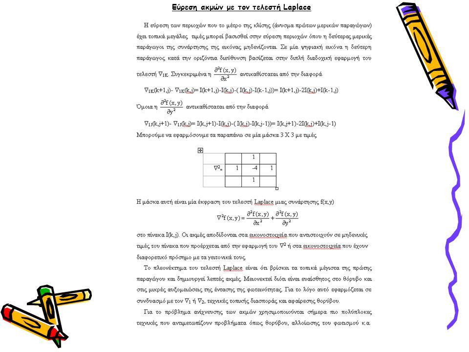 Εύρεση ακμών με τον τελεστή Laplace