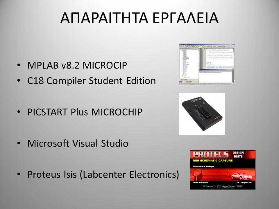 ΑΠΑΡΑΙΤΗΤΑ ΕΡΓΑΛΕΙΑ MPLAB v8.2 MICROCIP C18 Compiler Student Edition