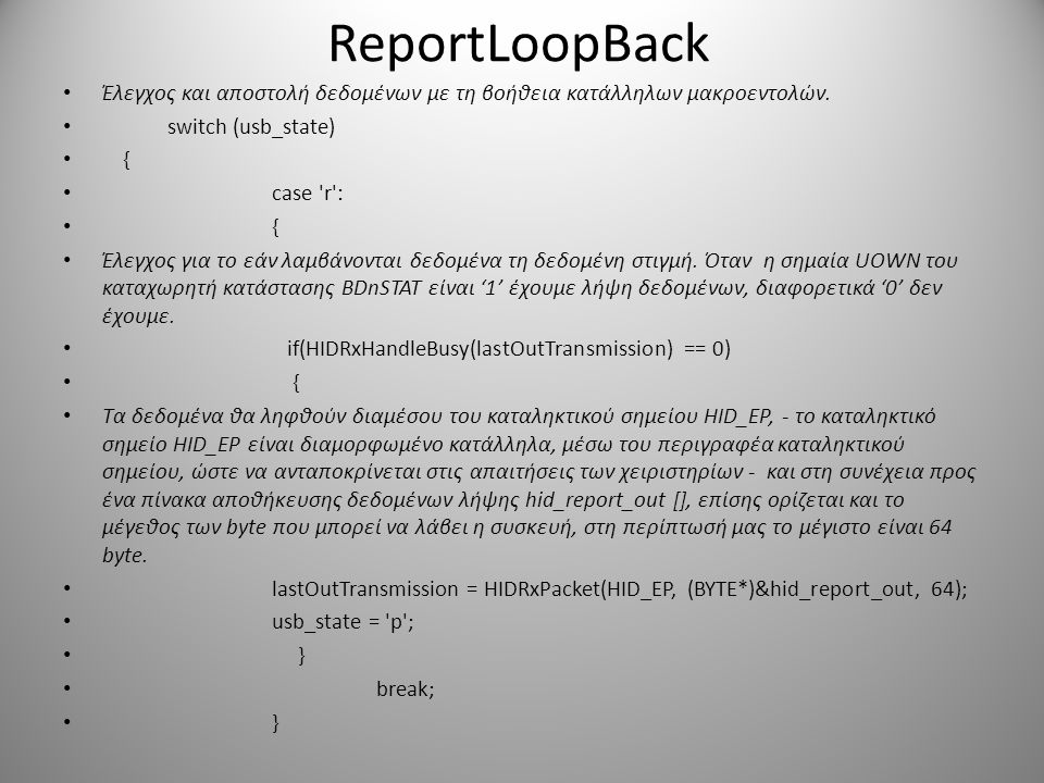 ReportLoopBack Έλεγχος και αποστολή δεδομένων με τη βοήθεια κατάλληλων μακροεντολών. switch (usb_state)