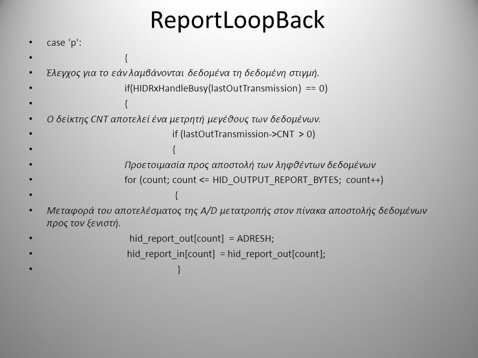 ReportLoopBack case p : {