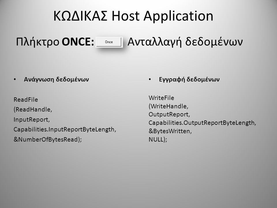ΚΩΔΙΚΑΣ Host Application