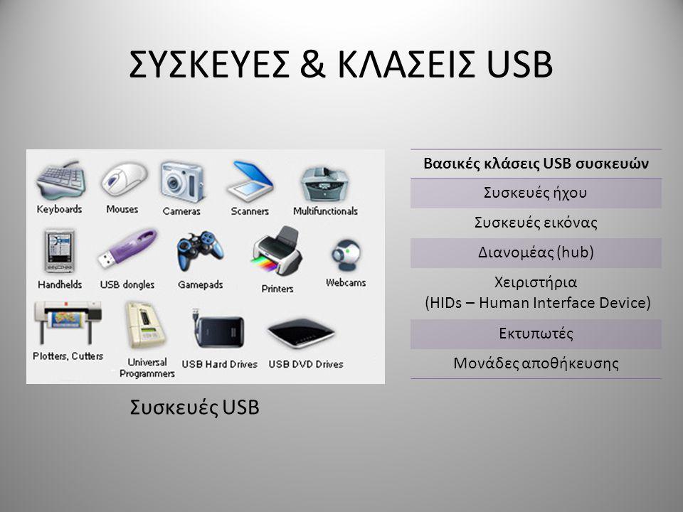 Βασικές κλάσεις USB συσκευών