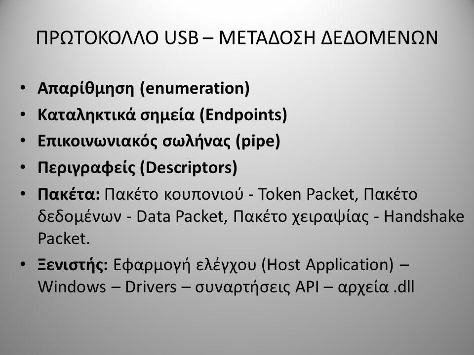 ΠΡΩΤΟΚΟΛΛΟ USB – ΜΕΤΑΔΟΣΗ ΔΕΔΟΜΕΝΩΝ