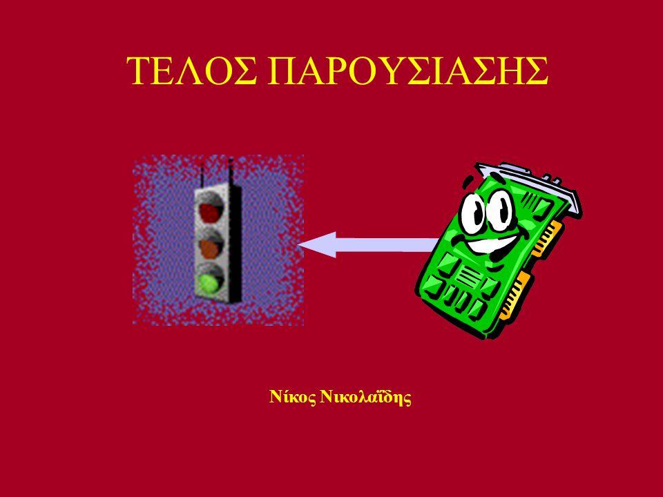 ΤΕΛΟΣ ΠΑΡΟΥΣΙΑΣΗΣ Νίκος Νικολαΐδης