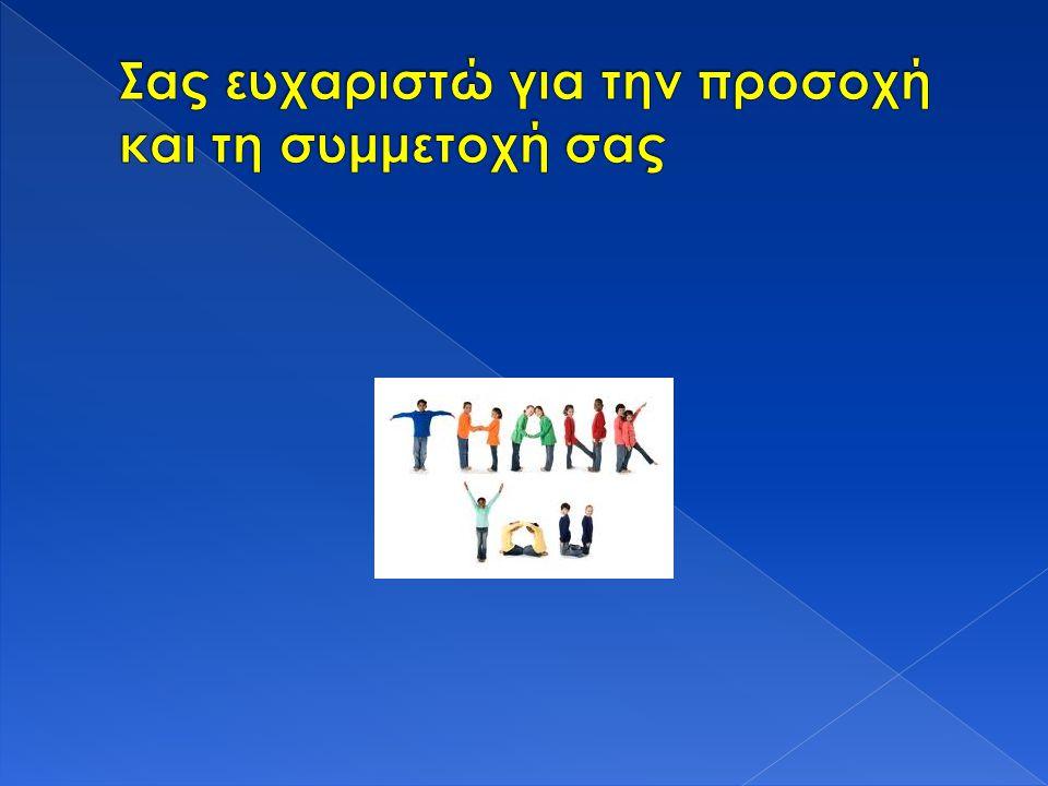 Σας ευχαριστώ για την προσοχή και τη συμμετοχή σας