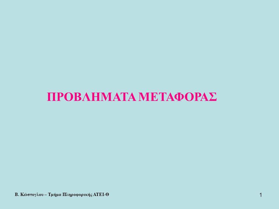 ΠΡΟΒΛΗΜΑΤΑ ΜΕΤΑΦΟΡΑΣ Β. Κώστογλου – Τμήμα Πληροφορικής ΑΤΕΙ-Θ