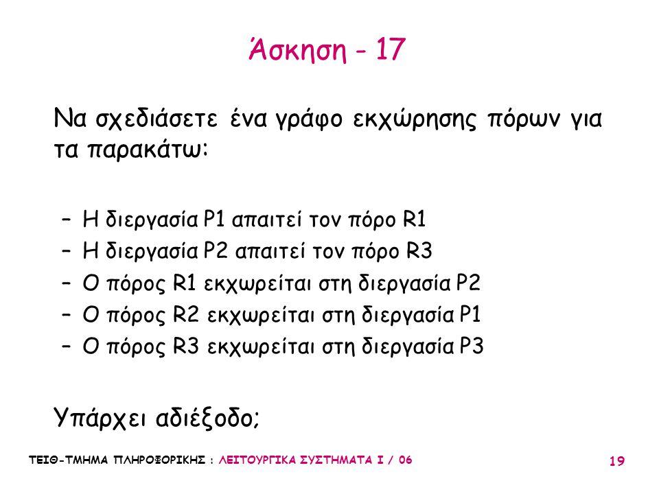 Άσκηση - 17 Να σχεδιάσετε ένα γράφο εκχώρησης πόρων για τα παρακάτω: