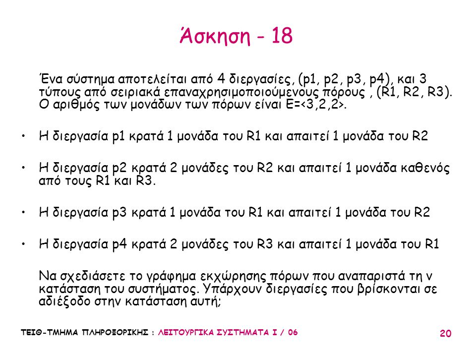 Άσκηση - 18