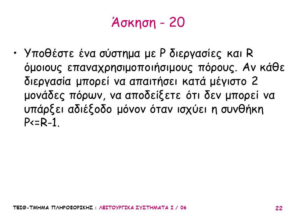 Άσκηση - 20