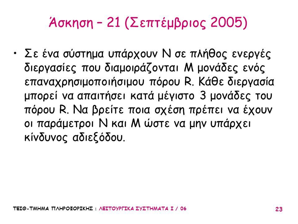 Άσκηση – 21 (Σεπτέμβριος 2005)