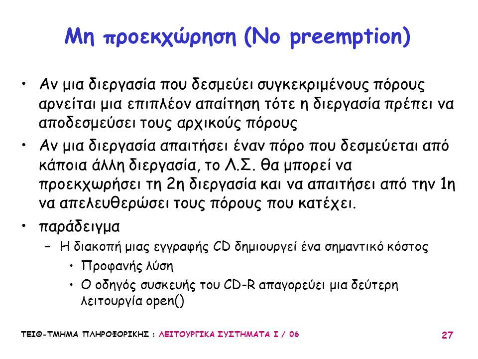 Μη προεκχώρηση (No preemption)