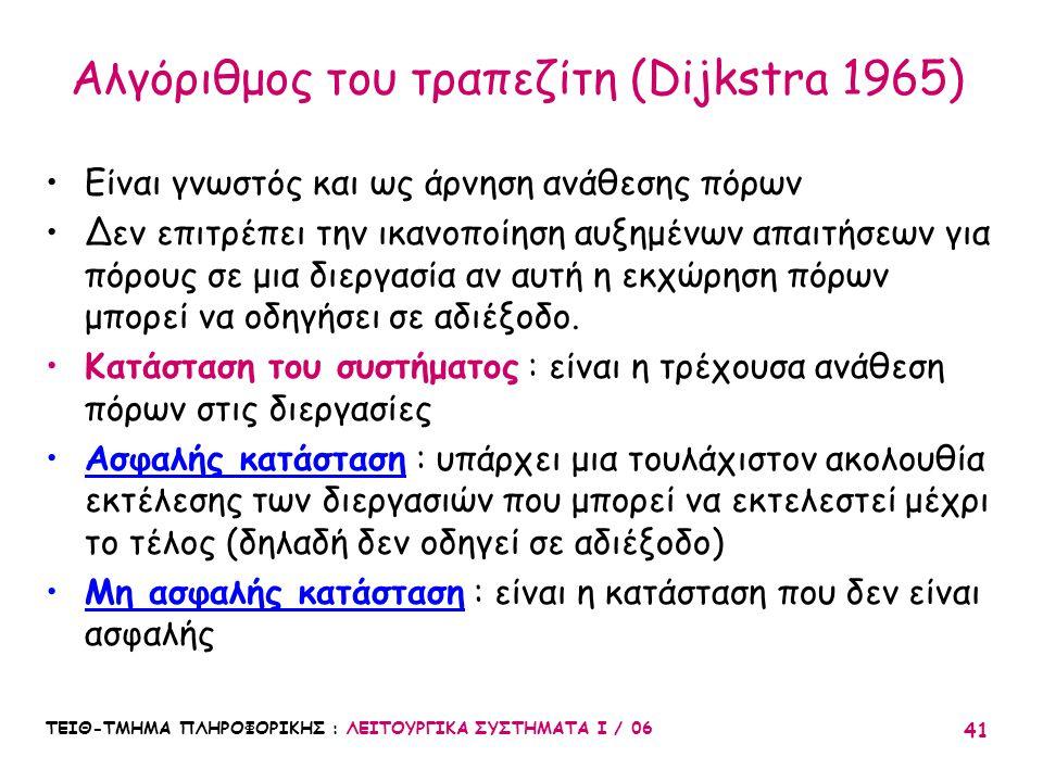 Αλγόριθμος του τραπεζίτη (Dijkstra 1965)