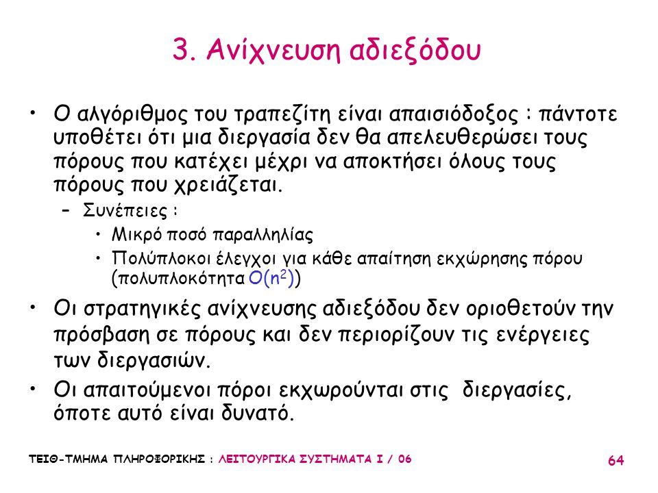 3. Ανίχνευση αδιεξόδου