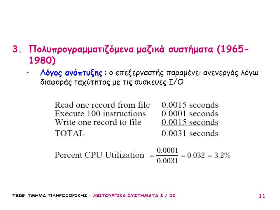 Πολυπρογραμματιζόμενα μαζικά συστήματα (1965-1980)