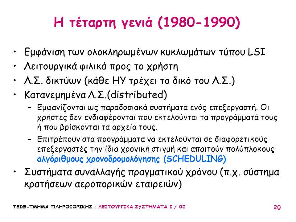 Η τέταρτη γενιά (1980-1990) Εμφάνιση των ολοκληρωμένων κυκλωμάτων τύπου LSI. Λειτουργικά φιλικά προς το χρήστη.