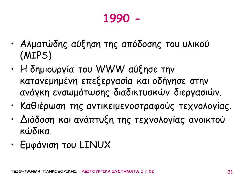 1990 - Αλματώδης αύξηση της απόδοσης του υλικού (MIPS)