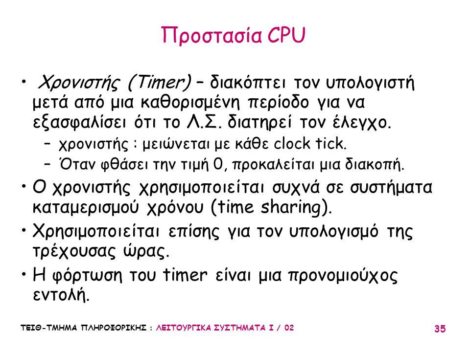 Προστασία CPU Χρονιστής (Timer) – διακόπτει τον υπολογιστή μετά από μια καθορισμένη περίοδο για να εξασφαλίσει ότι το Λ.Σ. διατηρεί τον έλεγχο.