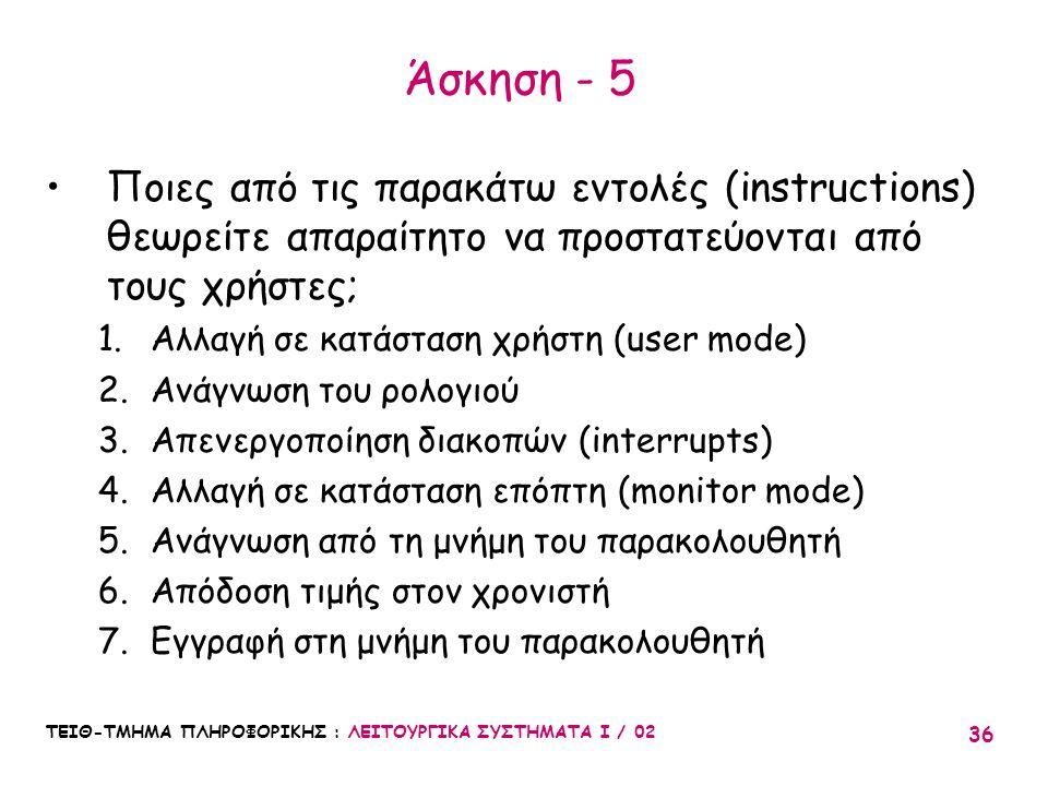 Άσκηση - 5 Ποιες από τις παρακάτω εντολές (instructions) θεωρείτε απαραίτητο να προστατεύονται από τους χρήστες;