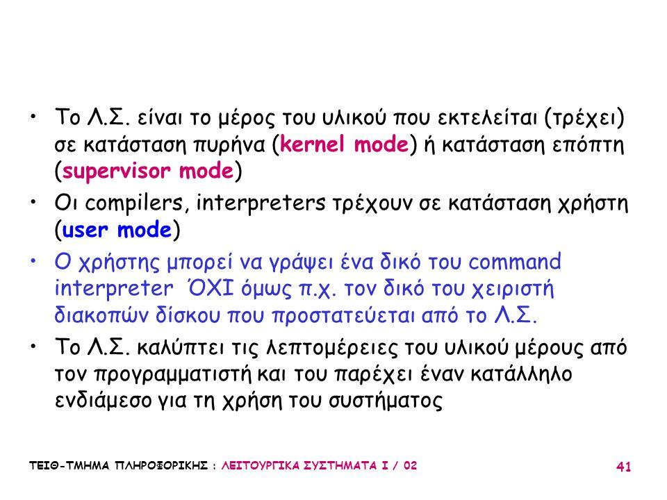 Οι compilers, interpreters τρέχουν σε κατάσταση χρήστη (user mode)