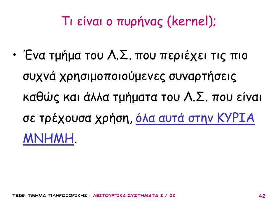 Τι είναι ο πυρήνας (kernel);