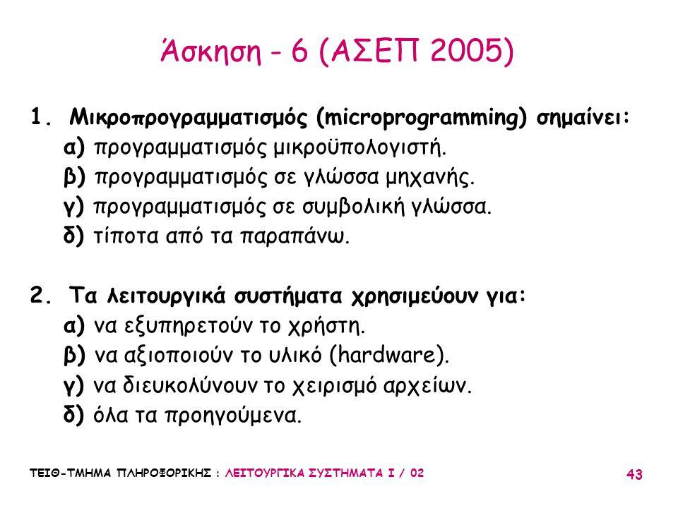 Άσκηση - 6 (ΑΣΕΠ 2005) Μικροπρογραμματισμός (microprogramming) σημαίνει: α) προγραμματισμός μικροϋπολογιστή.