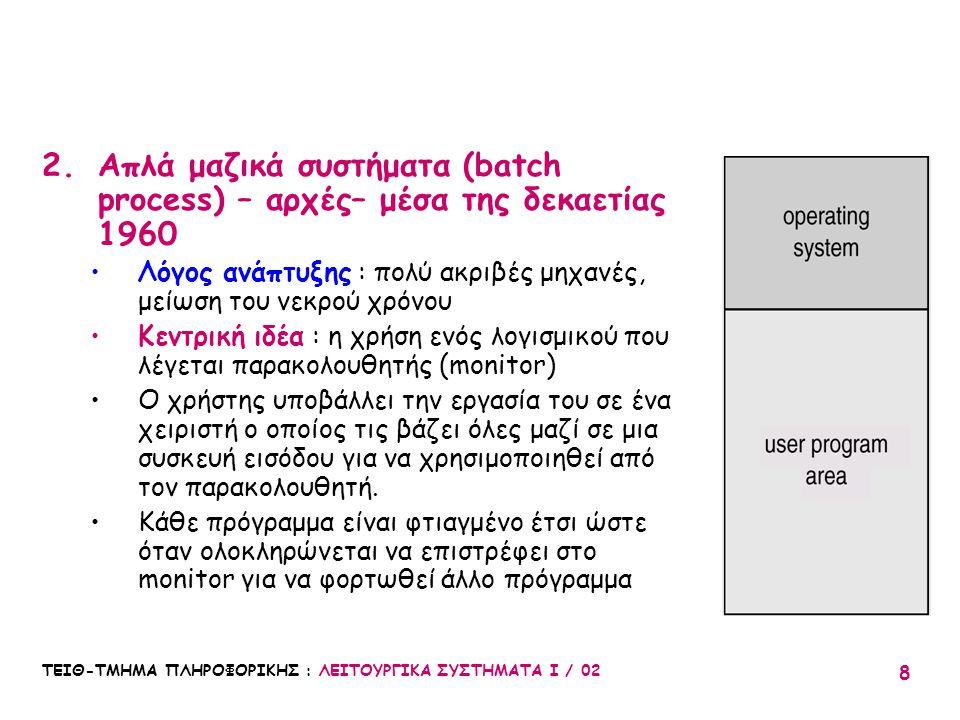 Απλά μαζικά συστήματα (batch process) – αρχές– μέσα της δεκαετίας 1960
