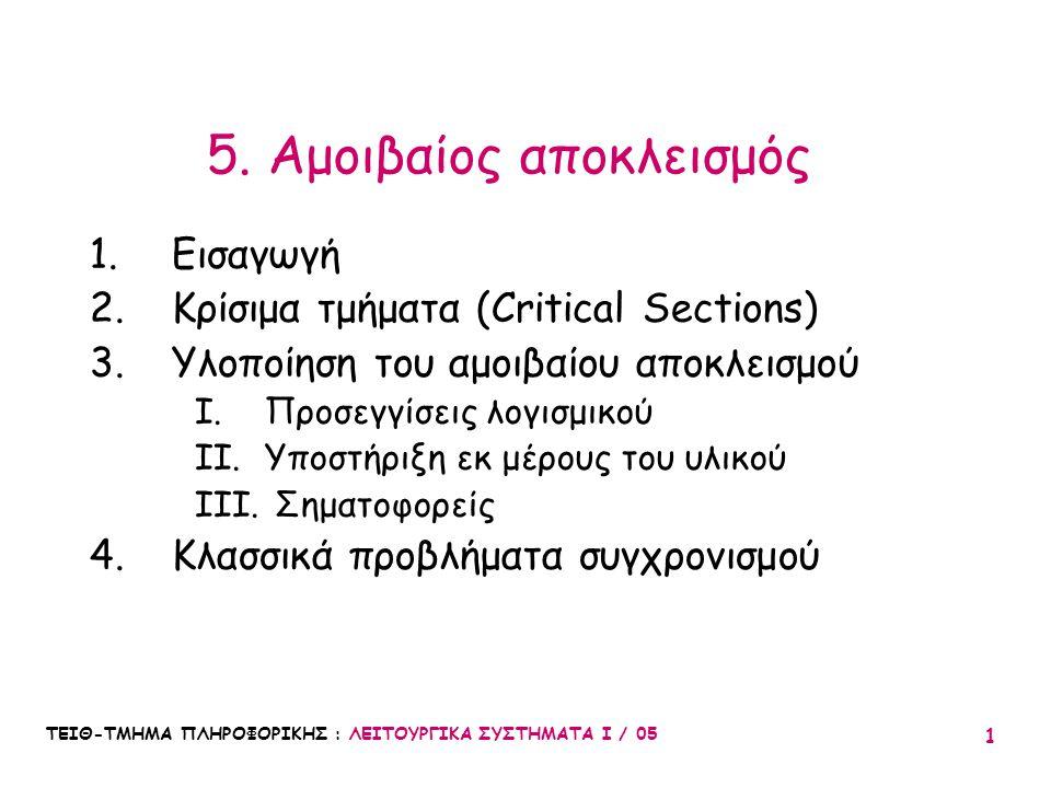 5. Αμοιβαίος αποκλεισμός