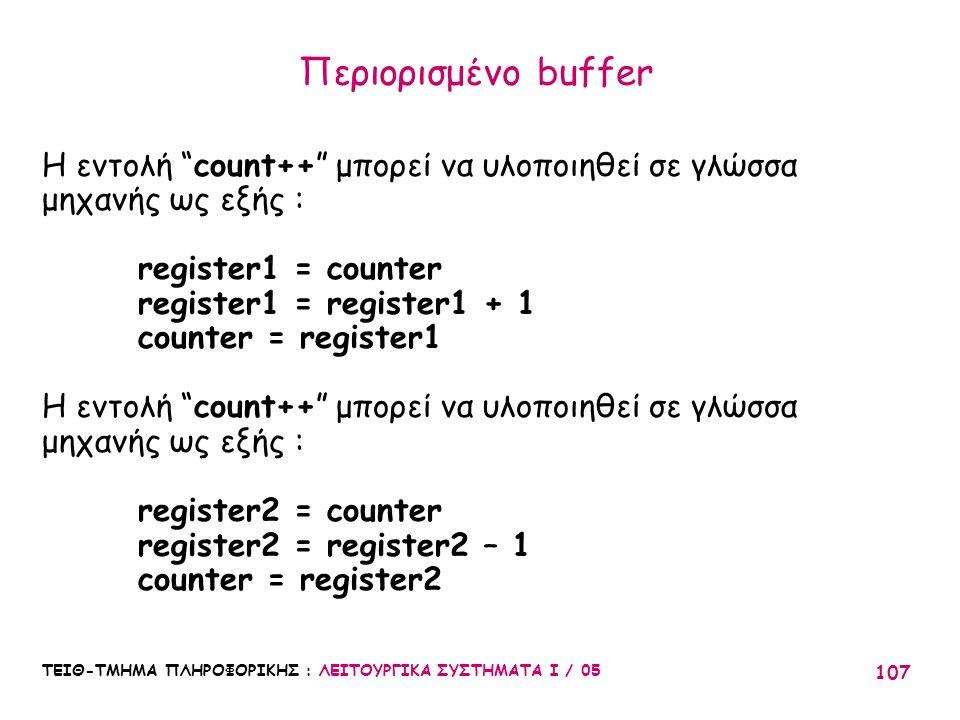 Περιορισμένο buffer Η εντολή count++ μπορεί να υλοποιηθεί σε γλώσσα μηχανής ως εξής : register1 = counter.