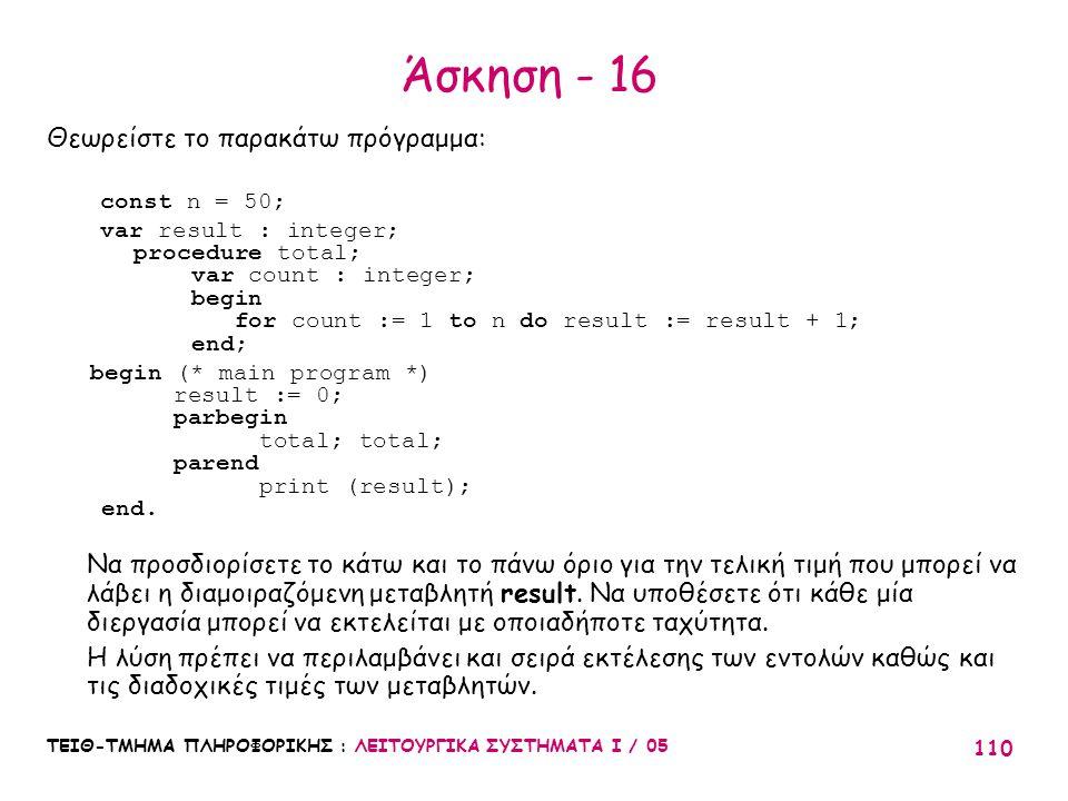 Άσκηση - 16 Θεωρείστε το παρακάτω πρόγραμμα: const n = 50;