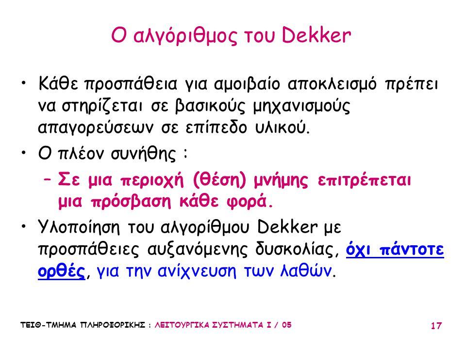 Ο αλγόριθμος του Dekker