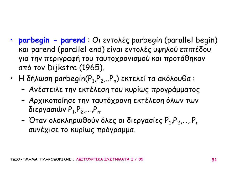 Η δήλωση parbegin(P1,P2,..Pn) εκτελεί τα ακόλουθα :
