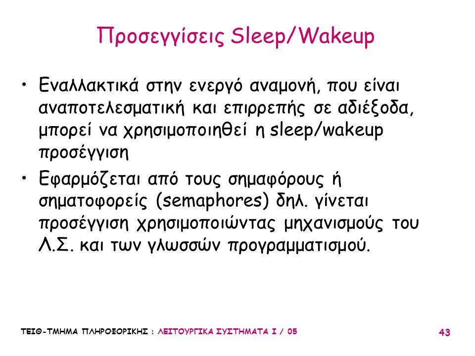 Προσεγγίσεις Sleep/Wakeup