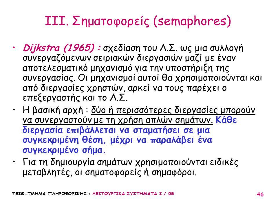ΙΙΙ. Σηματοφορείς (semaphores)