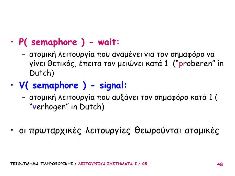 V( semaphore ) - signal: