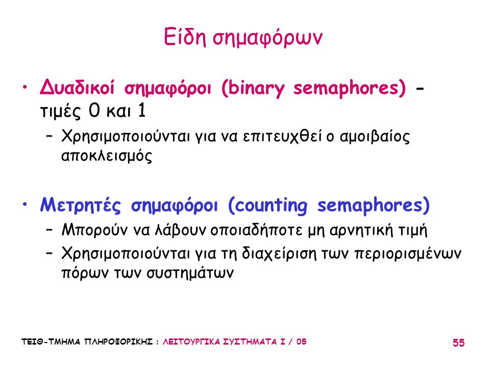 Είδη σημαφόρων Δυαδικοί σημαφόροι (binary semaphores) - τιμές 0 και 1