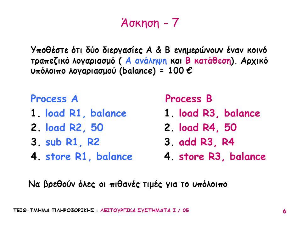 Άσκηση - 7