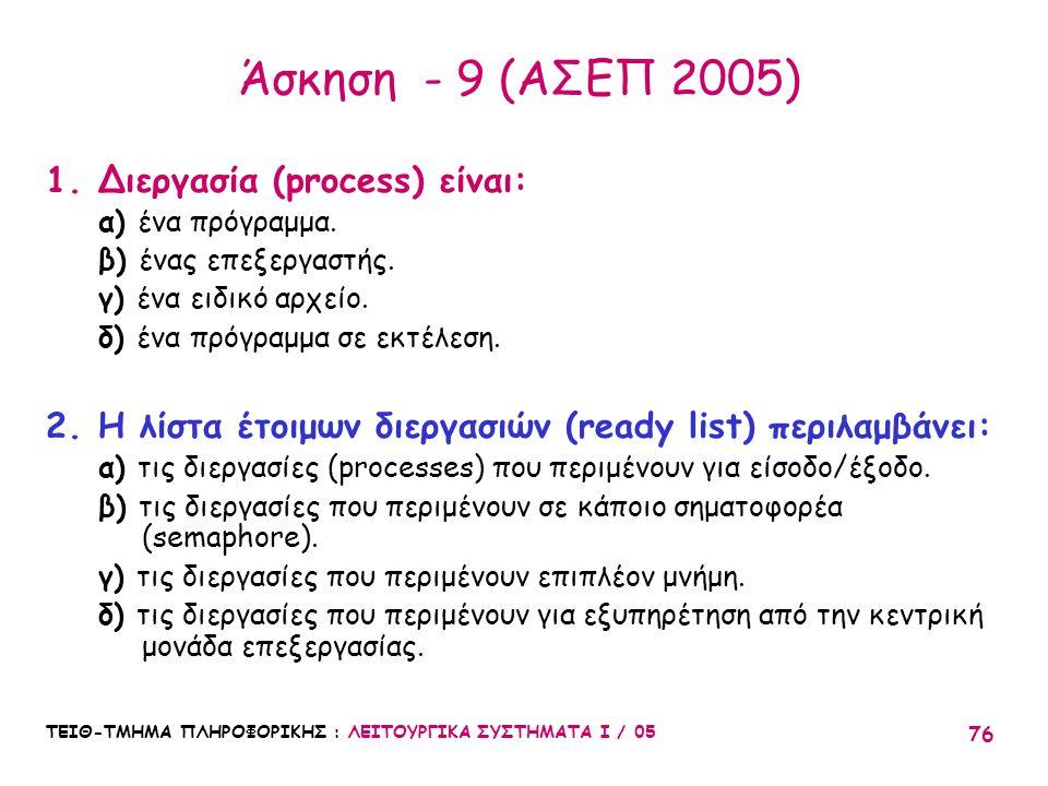 Άσκηση - 9 (ΑΣΕΠ 2005) Διεργασία (process) είναι: