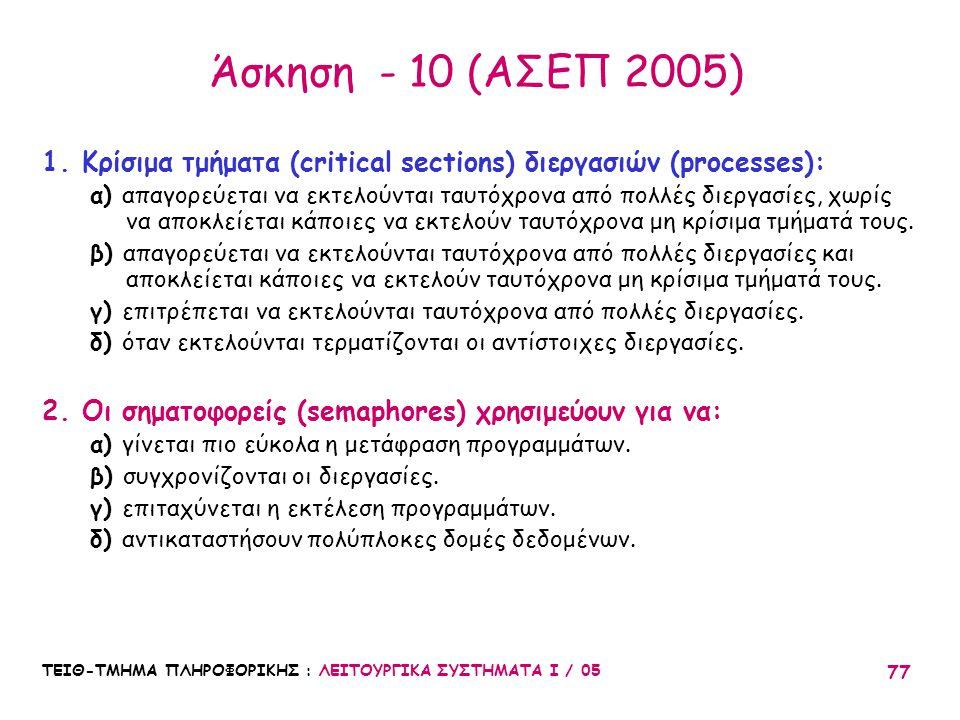 Άσκηση - 10 (ΑΣΕΠ 2005) Κρίσιμα τμήματα (critical sections) διεργασιών (processes):