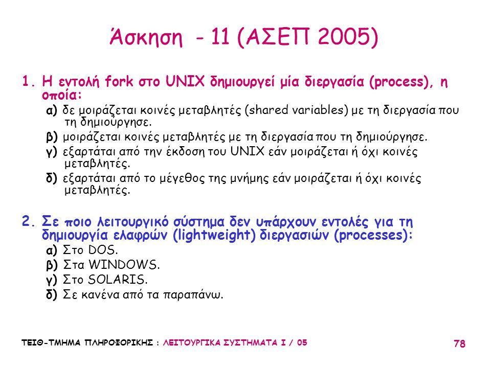 Άσκηση - 11 (ΑΣΕΠ 2005) Η εντολή fork στο UNIX δημιουργεί μία διεργασία (process), η οποία: