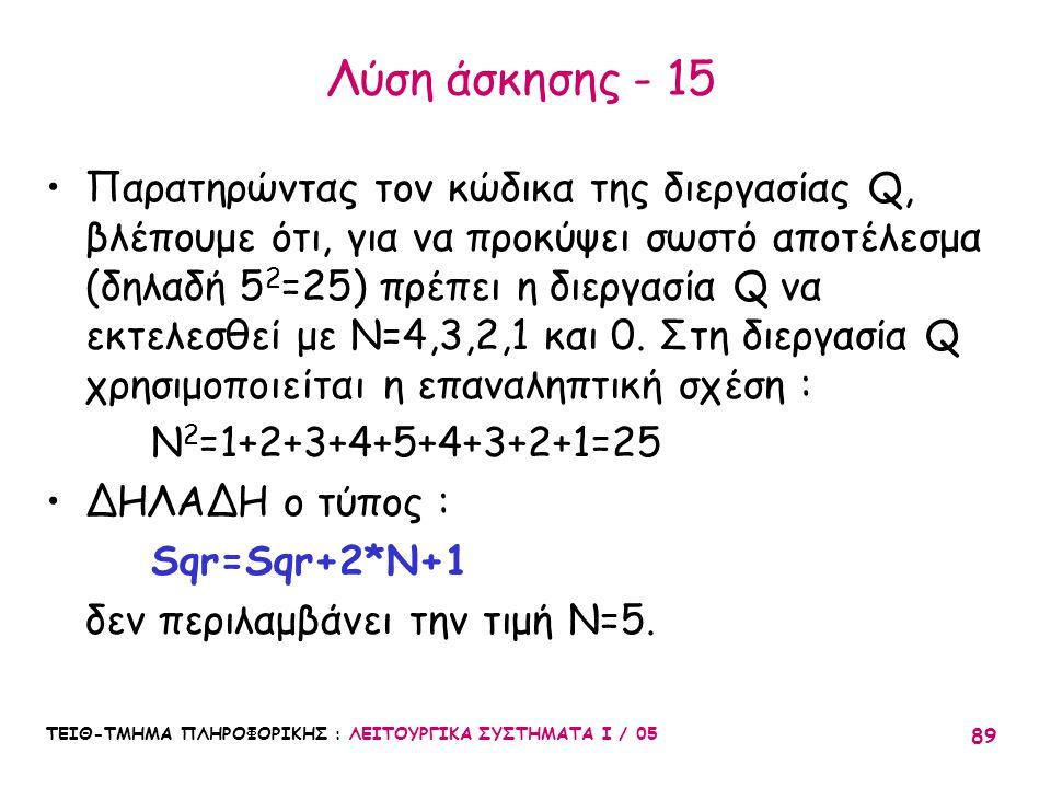 Λύση άσκησης - 15