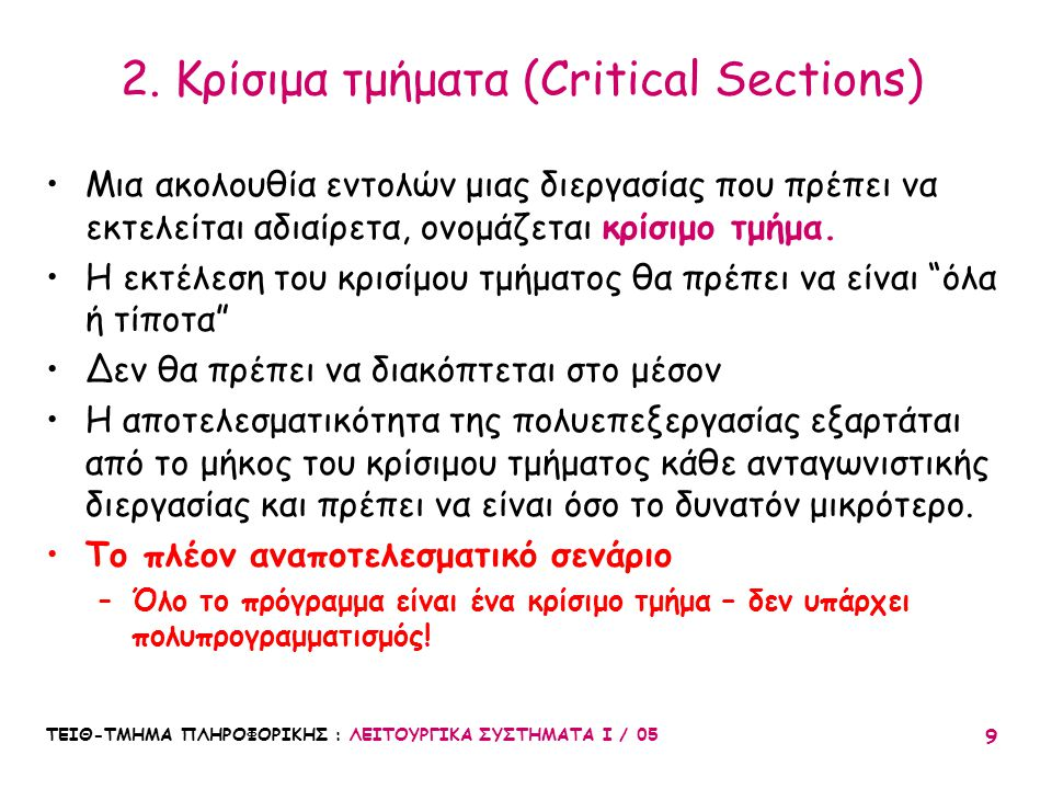 2. Κρίσιμα τμήματα (Critical Sections)