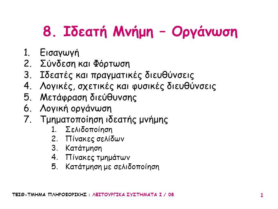 8. Ιδεατή Μνήμη – Οργάνωση