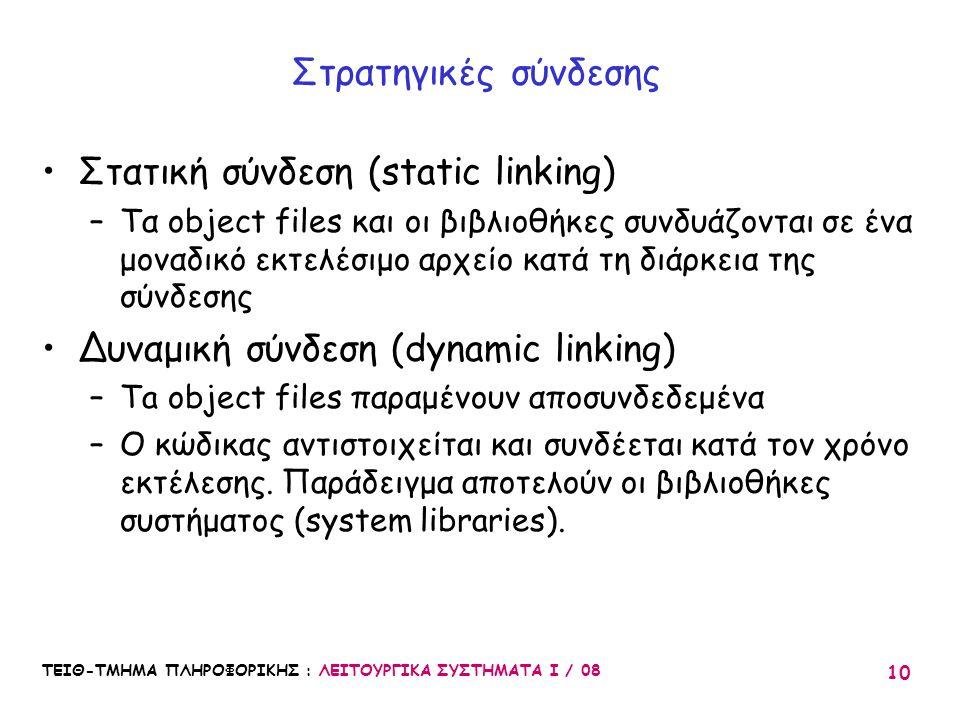 Στατική σύνδεση (static linking)