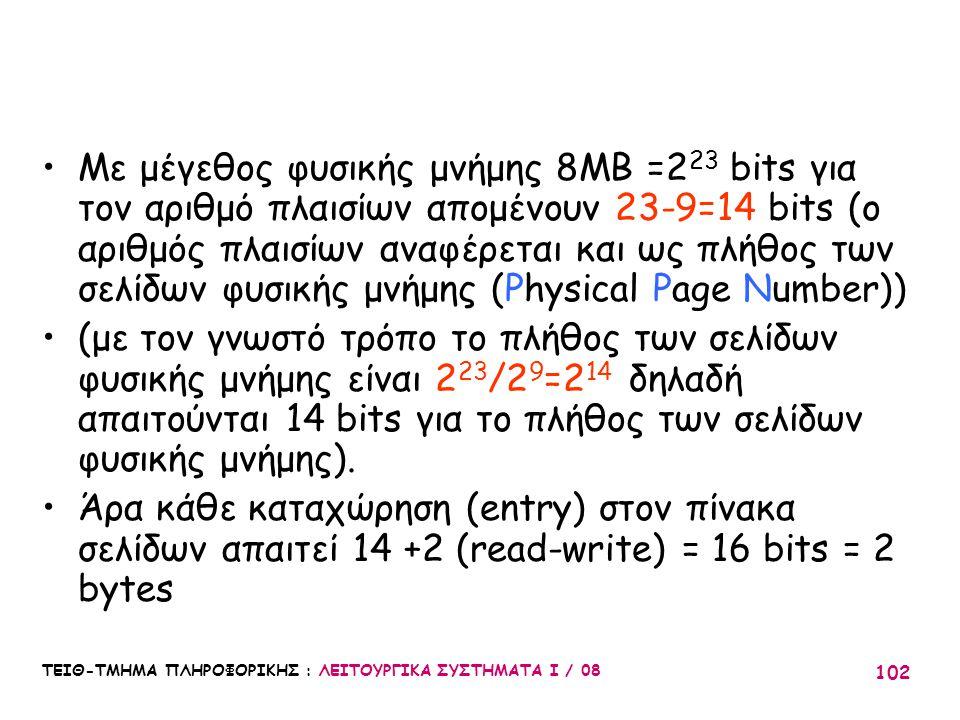 Με μέγεθος φυσικής μνήμης 8ΜΒ =223 bits για τον αριθμό πλαισίων απομένουν 23-9=14 bits (ο αριθμός πλαισίων αναφέρεται και ως πλήθος των σελίδων φυσικής μνήμης (Physical Page Number))
