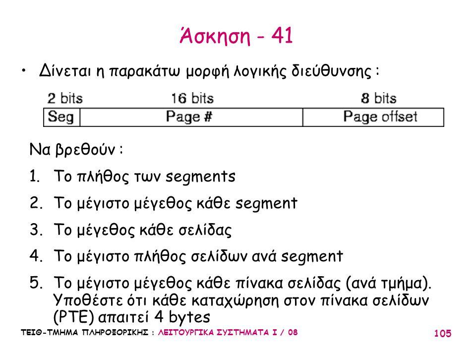 Άσκηση - 41 Δίνεται η παρακάτω μορφή λογικής διεύθυνσης : Να βρεθούν :